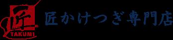 衣類の穴あき・キズの修理ならの【匠かけつぎ専門店】